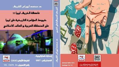 """Photo of عاصفة الخريف – ليبيا """"11"""""""