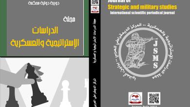 Photo of مجلة الدراسات الإستراتيجية والعسكرية : العدد الخامس أيلول – سبتمبر 2019