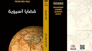 Photo of مجلة قضايا آسيوية : العدد الخامس تموز – يوليو 2020