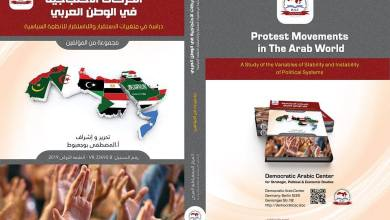 Photo of الحركات الاحتجاجية في الوطن العربي: دراسة في متغيرات الاستقرار واللااستقرار للأنظمة السياسية