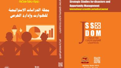 Photo of مجلة الدراسات الاستراتيجية للكوارث وإدارة الفرص : العدد السادس تموز – يوليو  2020