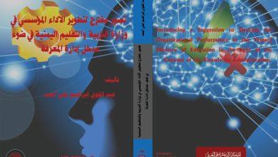 Photo of تصور مقترح لتطوير الأداء المؤسسي في وزارة التربية والتعليم اليمنية في ضوء مدخل إدارة المعرفة