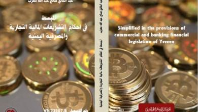 Photo of المبسط في أحكام التشريعات المالية التجارية والمصرفية اليمنية