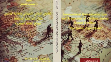 Photo of القانون الدولي الانساني وحماية المدنيين خلال النزاعات المسلحة – نموذج الحالة السورية