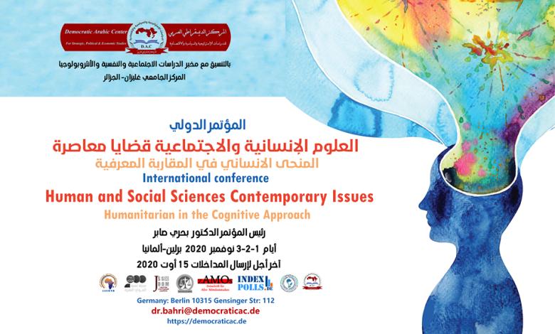المؤتمر الدولي: العلوم الإنسانية والاجتماعية قضايا معاصرة المنحى الإنساني في المقاربة المعرفية