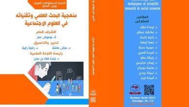 Photo of منهجية البحث العلمي وتقنياته في العلوم الاجتماعية