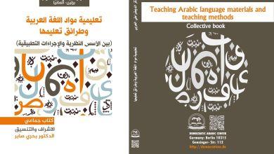 Photo of تعليمية مواد اللغة العربية وطرائق تعليمها (بين الأسس النظرية والإجراءات التطبيقية)