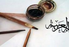 Photo of جمع اللغة العربية ونشأة المعاجم (الدوافع- المراحل- الطرائق- القيود)