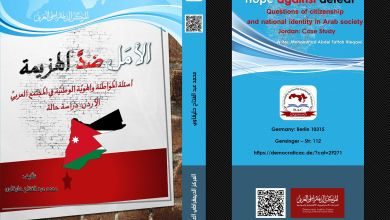 Photo of الأَمل ضد الهزيمة أسئلة المواطنة والهوية الوطنية في المجتمع العربي الأردن : دراسة حالة
