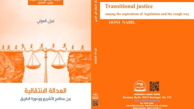 Photo of العدالة الانتقالية بين مطامح التّشريع ووُعورة الطريق