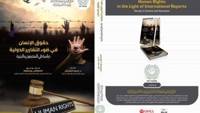 Photo of صدور مؤلف جديد حول : حقوق الإنسان في ضوء التقارير الدولية-دراسة في المضمون والبنية