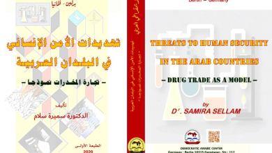 Photo of تهديدات الأمن الإنساني في الدول العربية – تجارة المخدرات نموذجا