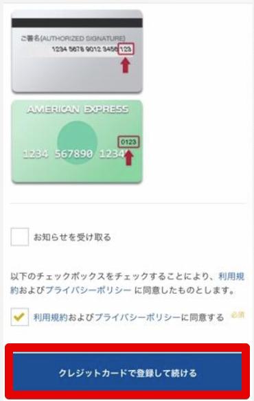 Paraviのクレジットカードで登録して続ける画面