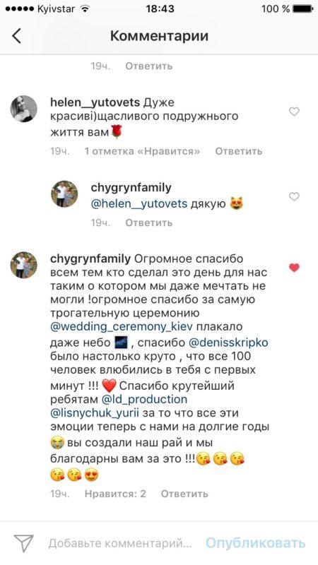 Отзыв от новой семьи Чигринов