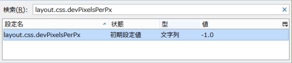 Firefox_settei