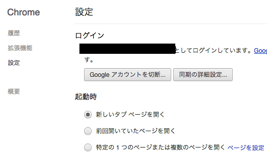 Google Chrome 設定 58 59