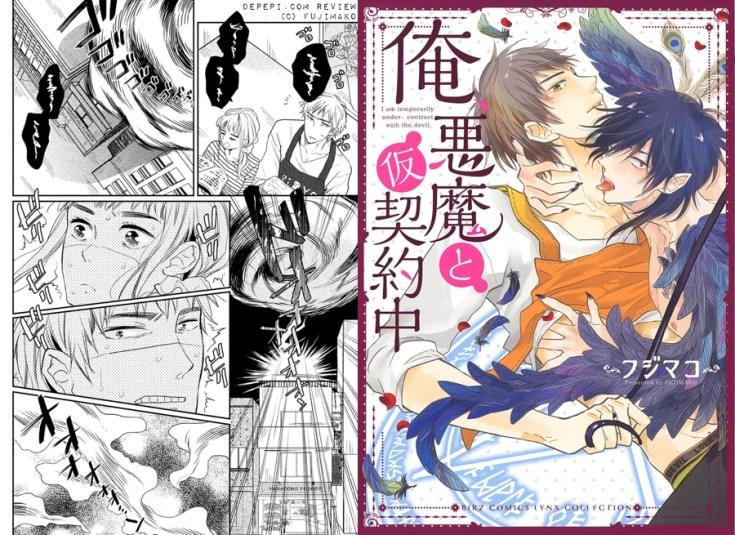 ore akuma to karikeiyaku chu, fujimako, 俺悪魔と仮契約中, I am temporarily under contract with the devil, yaoi, yaoi manga, review, reviews, manga, depepi, depepi.com