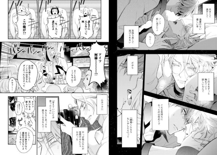 therapy game, Meguru Hinohara, セラピーゲーム, 日ノ原巡, yaoi, yaoi manga, manga, BL, boys love, depepi, depepi.com