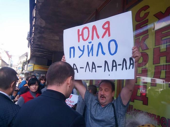 Як у Львові пікетують проти Тимошенко (ФОТО) - фото 2