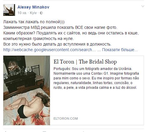 У Мережі оприлюднили нові відверті фото скандальної заступниці Авакова (ФОТО 18+) - фото 4