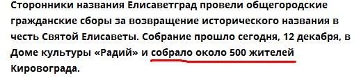 """Для чого у Кропивницькому прокинулися """"єлисаветградці"""" і влаштували сходку  - фото 1"""