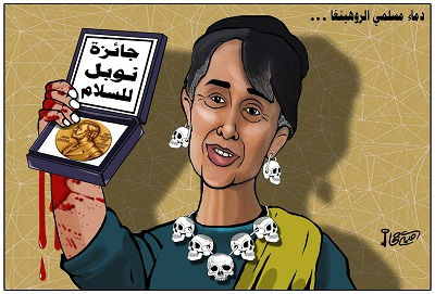 Nobel Barış Ödülü / Nobel Peace Prize / جائزة نوبل للسلام