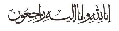 Kaligrafi inna Lillahi Wa Inna Ilaihi Raajiuun