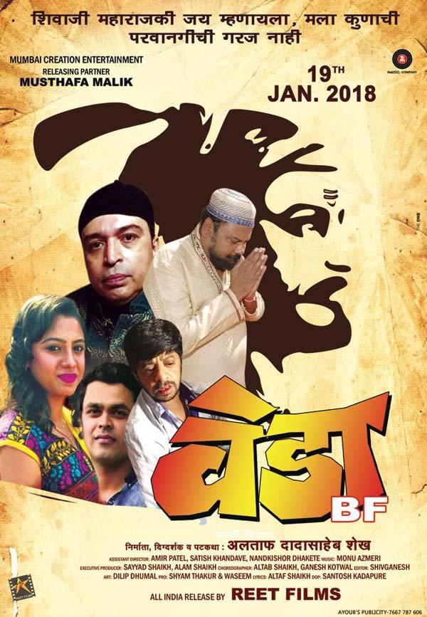 Veda BF - Official Movie Trailer | Altaf Raja, Vrunda Bal, Nagesh Bhosale & Vinit Bhonde