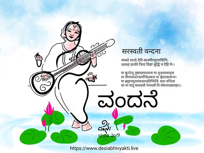 Saraswati Vandana is a word art drawn on Vasanta Panchami, depicting Goddess Saraswati's portrait with Kannada word 'ಸರಸ್ವತಿ'.