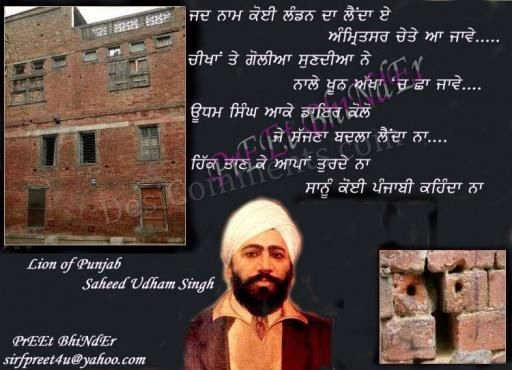 Love Quotes With Wallpapers In Hindi Shaheed Udham Singh Desicomments Com