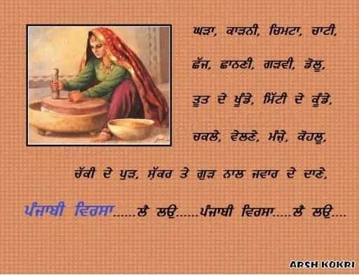 Punjabi Virsa