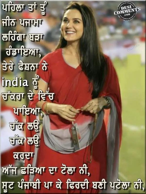 Funny New Year Quotes Wallpapers Suit Punjabi Pa Ke Firdi Bani Patola Ni Desicomments Com