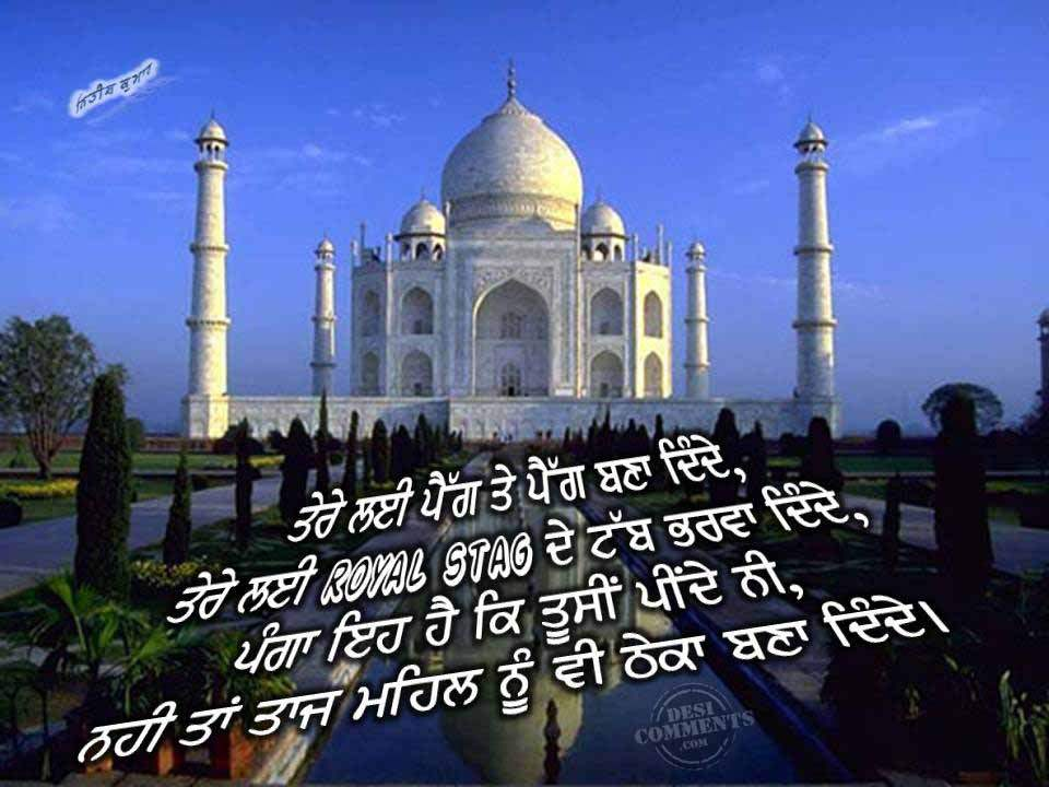 Good Morning Wallpapers With Love Quotes In Hindi Taj Mahal Nu Vi Theka Bana Dinde Desicomments Com