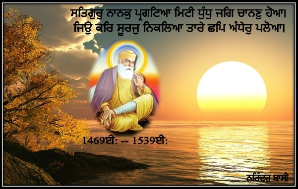 Sad Wallpaper Hd With Quotes In Hindi Satguru Nanak Pargateya Desicomments Com