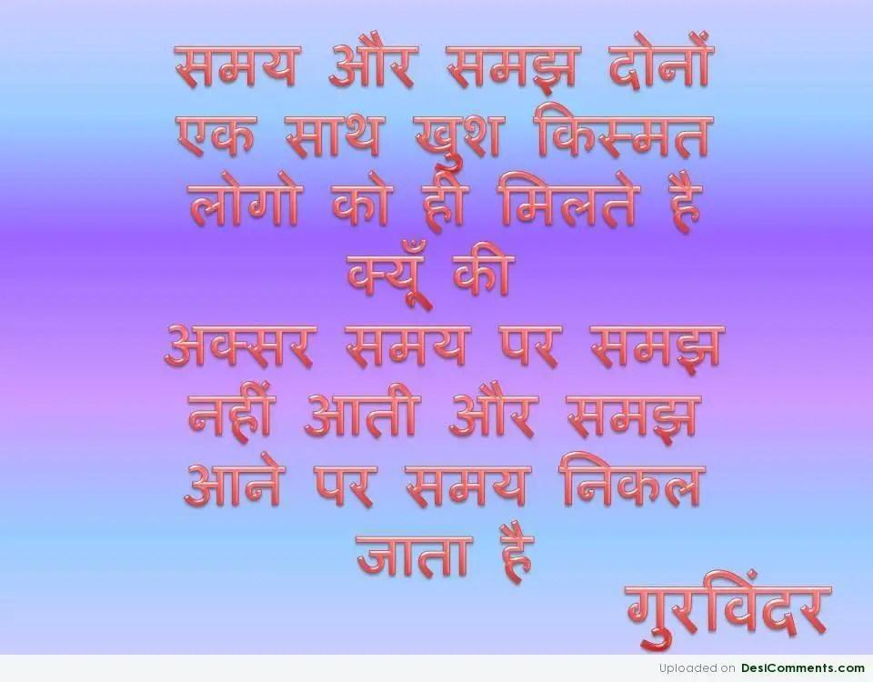 Samay Aur Samaj DesiComments Com