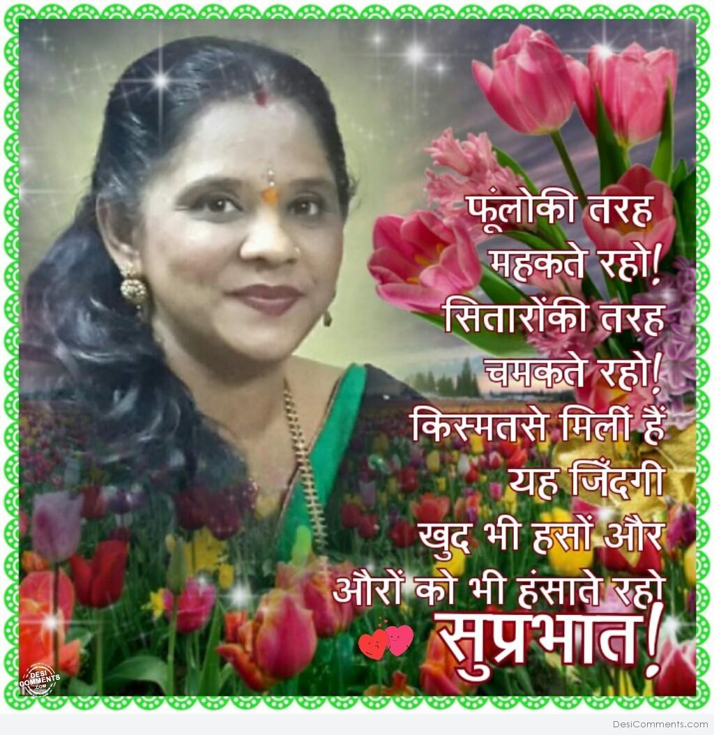 Suprabhat Desicomments Com