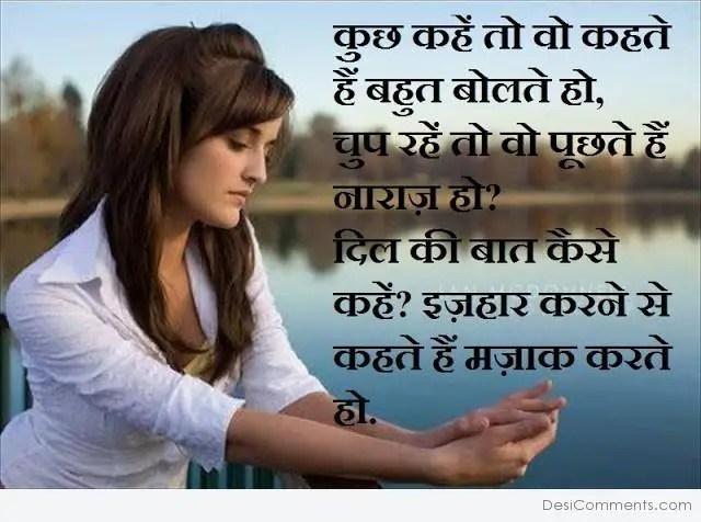 Sad Love Quotes Wallpapers For Girlfriend Dil Ki Baat Kaise Kahein Desicomments Com
