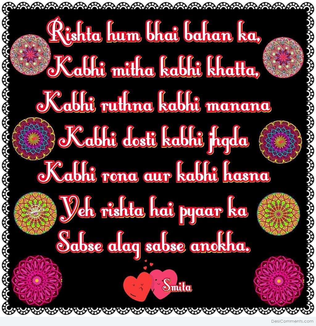 Punjabi Sad Quotes Wallpapers Rishta Hum Bhai Bahan Ka Desicomments Com