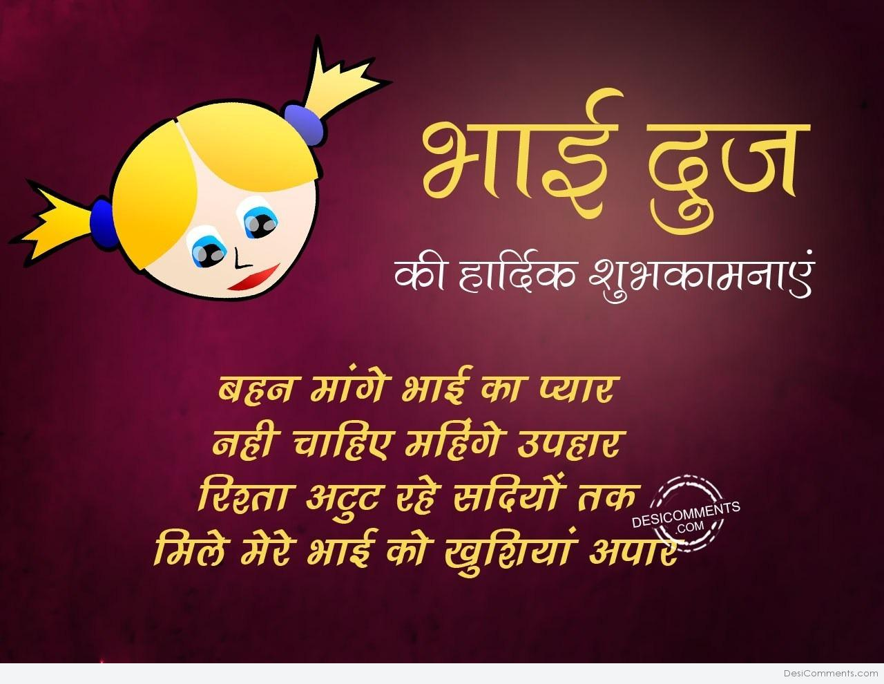 Love Quotes With Wallpapers In Hindi Behan Mange Bhai Ka Pyar Desicomments Com