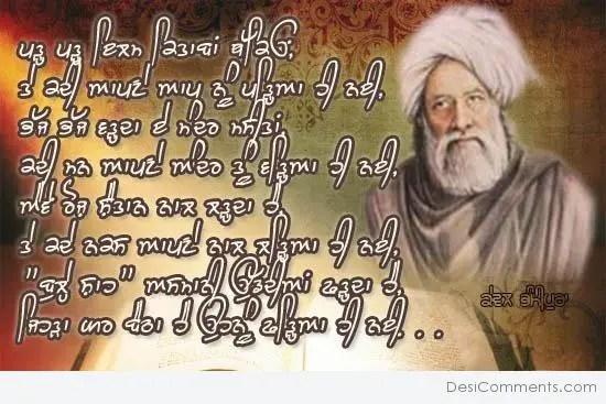 Bulle Shah Ji