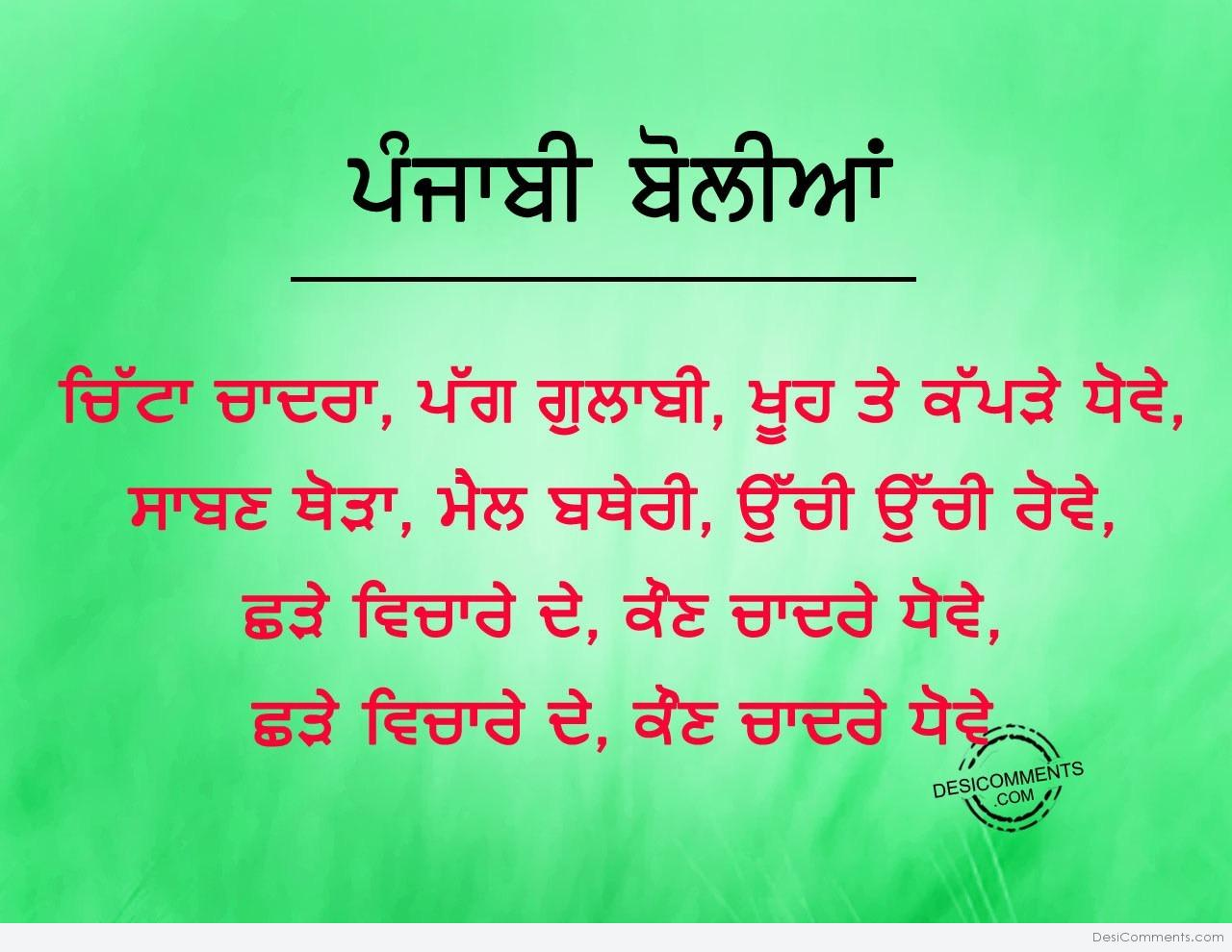 Good Morning Wallpapers With Quotes For Facebook Chita Chadra Pagg Gulabi Punjabi Boliyan Desicomments Com