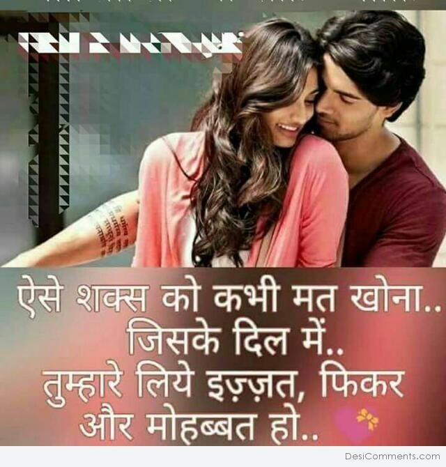 hindi love pictures images