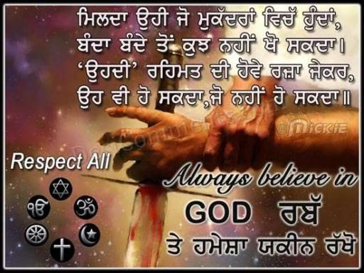 Islamic Quotes In Hindi Wallpapers Always Trust God Desicomments Com