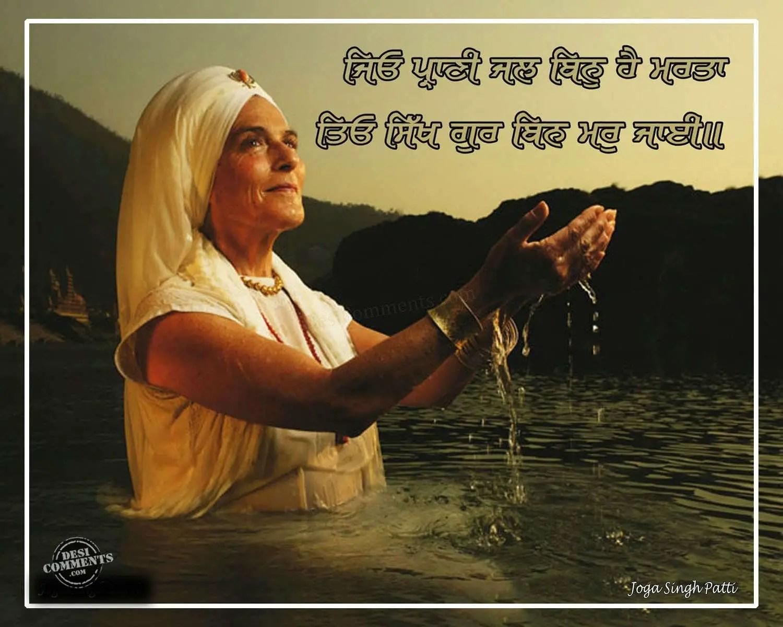 Gurbani Quotes Wallpaper Sikhism Wallpapers