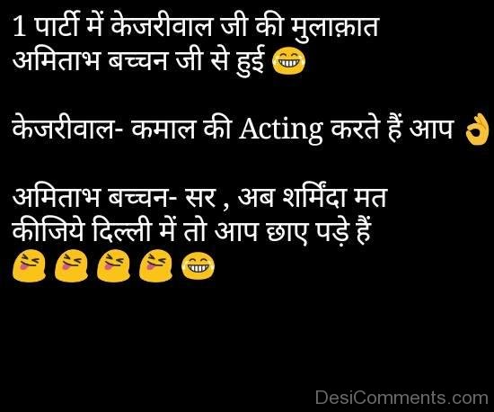 Congress Party Jokes Sms