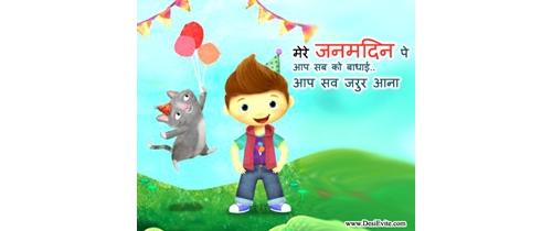 Birthday party invitations in hindi cogimbo birthday party invitation letter in hindi all the best stopboris Gallery