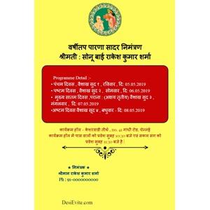 Invitation With Image Varap Parna Card Hindi