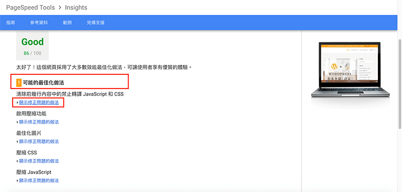 Google Page Speed Insight 網站速度測試