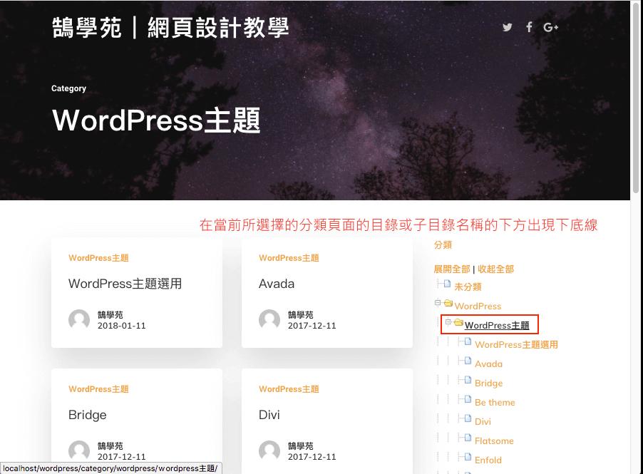 WordPress 文章 分類 以 WP-dTree 樹狀圖 列表呈現