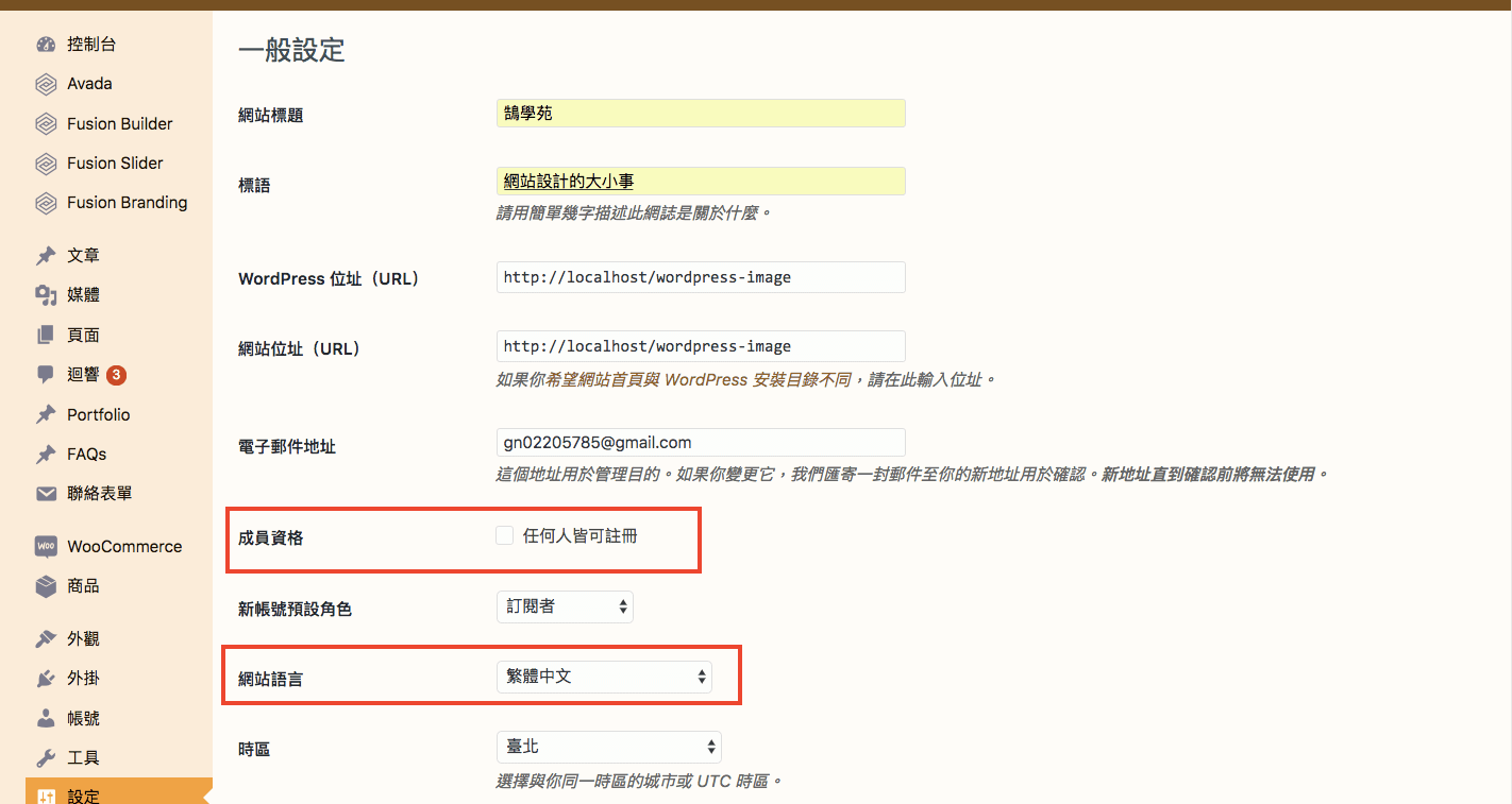 WordPress 教學 基礎介紹八(設定)